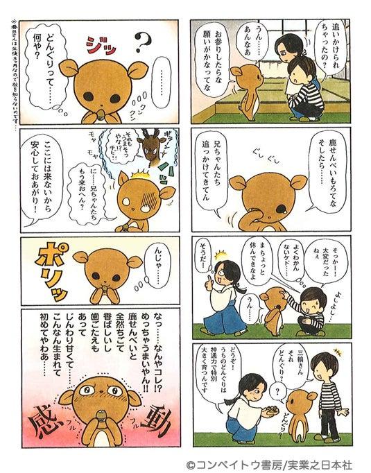 コンペイトウ書房★日本の小粋な大人のための無料コミック-春日さんpdf1_4_01