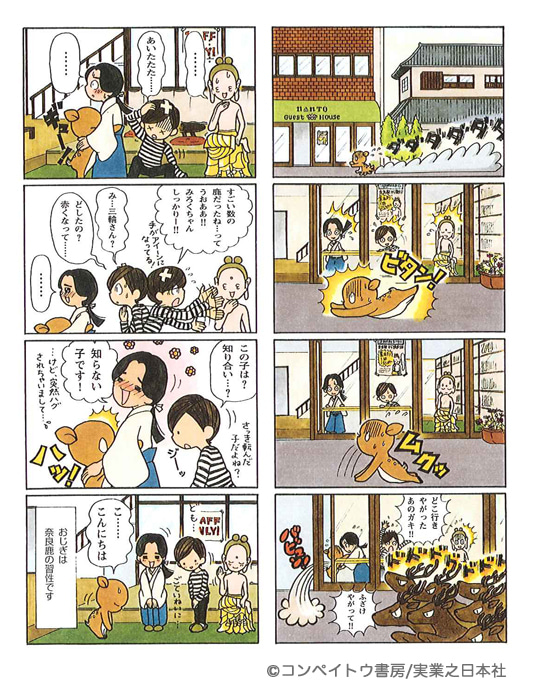 コンペイトウ書房★日本の小粋な大人のための無料コミック