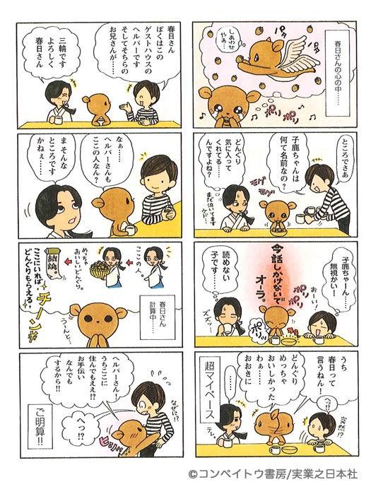 コンペイトウ書房★日本の小粋な大人のための無料コミック-春日さんpdf1_4_02