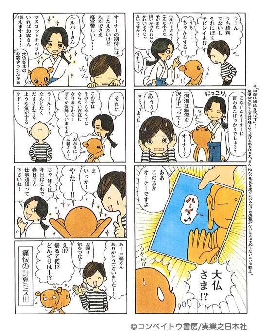 コンペイトウ書房★日本の小粋な大人のための無料コミック-春日さんpdf1_5_01
