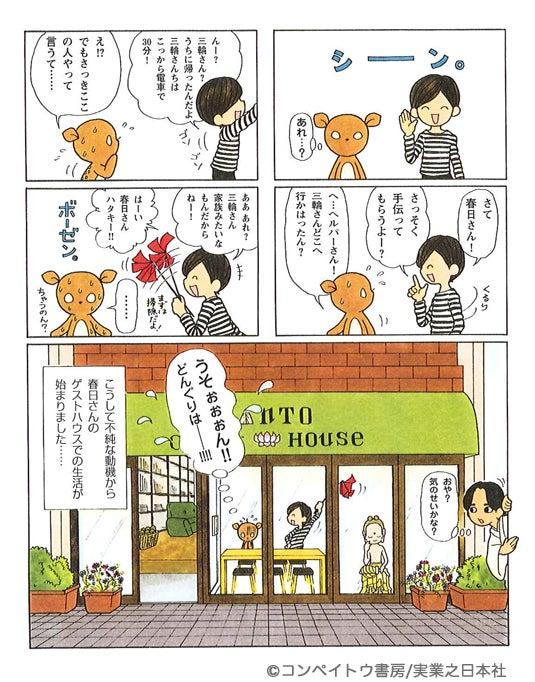 コンペイトウ書房★日本の小粋な大人のための無料コミック-春日さんpdf1_5_02