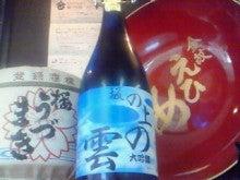 愛媛の酒道-桜うづまき大吟醸坂の上の雲