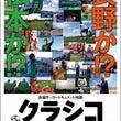松本対長野 極東のク…