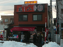 「試される大地北海道」を応援するBlog-福八