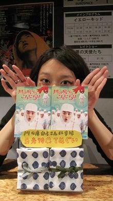 しじみちゃんのブログ-iwapero