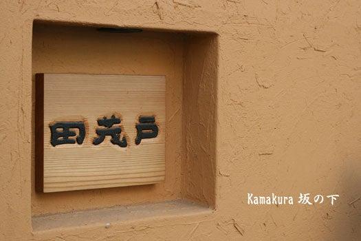 鎌倉日々是好日