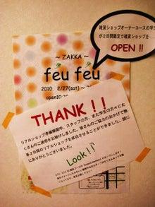 期間限定ZAKKAショップ『feufeu』
