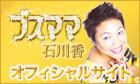 ブスママの「ハチャメチャハワイ日記」blog-banner