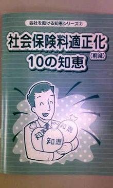 姫路の社労士事務所職員の起業への道