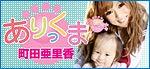 町田亜里香オフィシャルブログ 「ありっくま日記」 Powered by Ameba