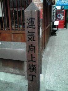 八戸横丁アートプロジェクト 酔っ払いに愛を-2010030415290000.jpg
