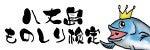 東京都八丈町商工会       Web・撮影で活性化しよう! -ものしり検定