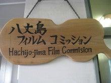 東京都八丈町商工会       Web・撮影で活性化しよう! -FC看板