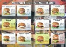 MOON Cafeのブログ