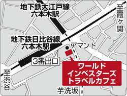 NY発・ソーシャル英会話学校PYDジャパン公式ブログ-WITVcafemap