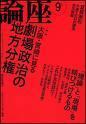 TTC代表 Academic Trainer 田中研之輔@法政大学