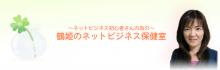 シングルマザー鶴姫のネットビジネス保健室-鶴姫のネットビジネス保健室