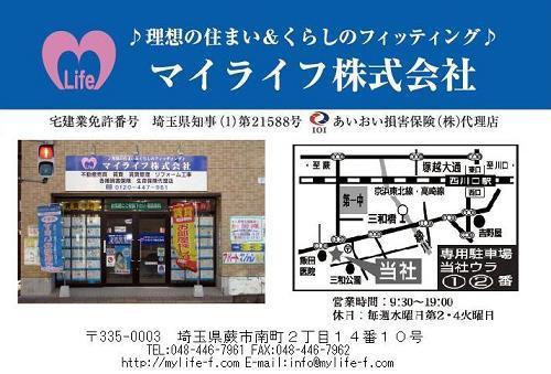 埼玉県蕨市の不動産仲介業「マイライフ㈱」社長のブログ