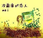 4月うまれだけどmeiのオフィシャルブログ