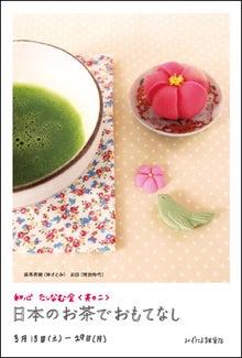 【東京・吉祥寺】日本とフランスの古道具と雑貨のお店
