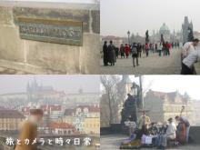 旅とカメラと時々日常-カレル橋