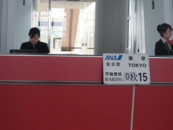 世界遺産旅日記-北京空港搭乗ゲート
