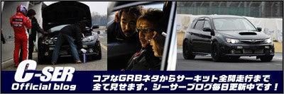 魅せます走ります えぶりでぃ岡ちゃん-C-SER BLOG更新中!