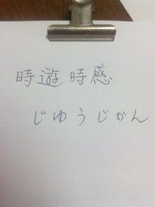 時遊時感~じゆうじかん~-100307_214257.jpg