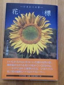 花標(はなしるべ)