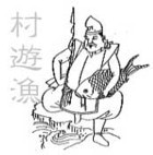 $村遊漁 釣魚大全