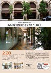 $ヒューマンドキュメンタリー映画祭《阿倍野》のスタッフブログ