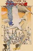 手当たり次第の本棚-ナラベドラの鷹
