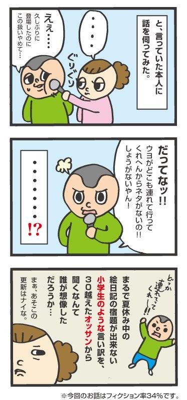 $モジャ・ブロ-鷲尾日記20_2