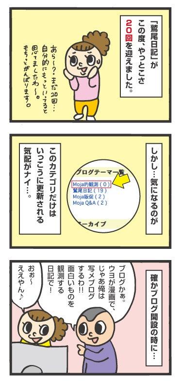 $モジャ・ブロ-鷲尾日記20_1