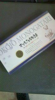 anjyu☆princess☆diary-F1000009.jpg