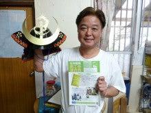 沖縄県 北谷町商工会