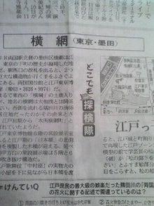 $にっけいしんぶん新聞-20100310224201.jpg