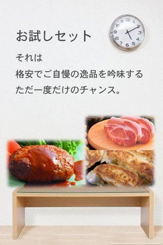 $物欲☆パラダイス-もち豚セット