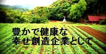 隅田商事㈱           ピアザエコ物語           in表参道