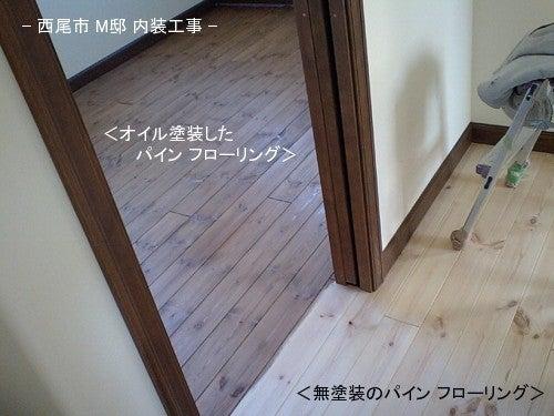 住まいと環境~手づくり輸入住宅のホームメイド-オイル床塗装_M