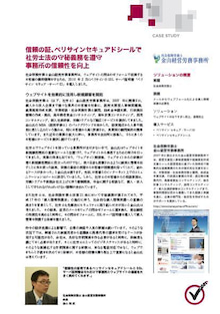 永田町の経営支援型社労士 金山のブログ!-ベリサイン
