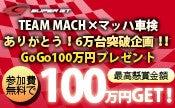 ありがとう6万台突破企画! GoGo100万円プレゼント