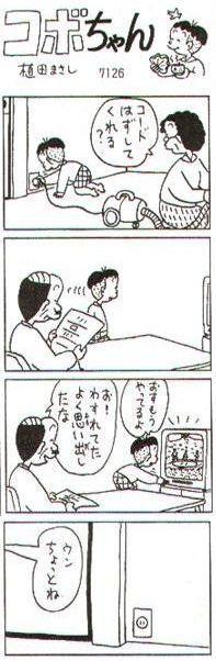 梅吉の日記 。。。~*ヾ(゚д゚)ノ゛~*-コボちゃん 7126回