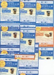 クレジットカードミシュラン・ブログ-QuiC×マクドナルドキャンペーン