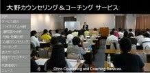 大野カウンセリング&コーチング サービス