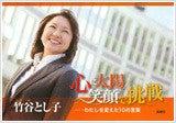竹谷とし子ブログ-心に太陽 笑顔で挑戦--わたしを変えた10の言葉