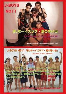 $裸族ダンサー俳優  神ひろしの動画ブログ・『パジャマ姿でごめんなさい♪』-J-BOYS11