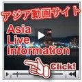 アジア動画サイト