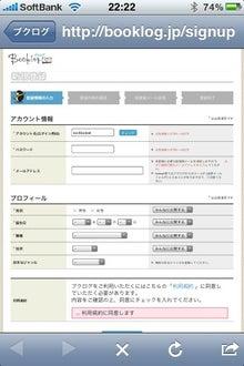 ロッチのブログ-NewAccount2