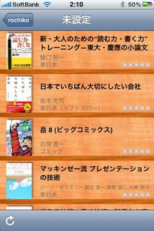 ロッチのブログ-bookshelf4